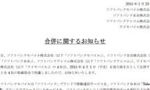 ソフトバンクモバイルがBB/テレコム/ワイモバイルを4月1日に吸収合併