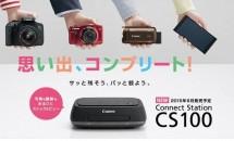 キャノン、NFCとWi-Fi対応1TBストレージ『Connect Station CS100』発表