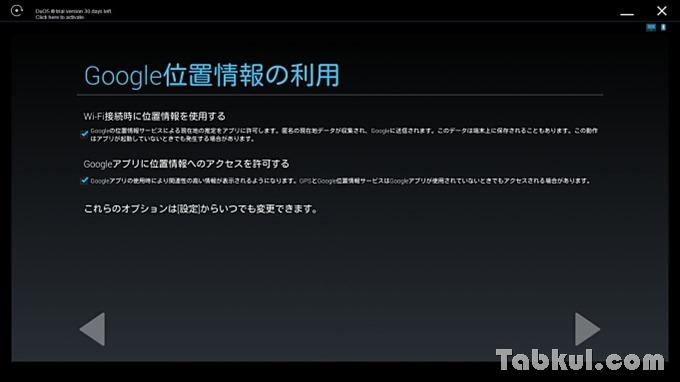 DuOS-Google-Play-Store-Install-Tabkul.com-Review-20