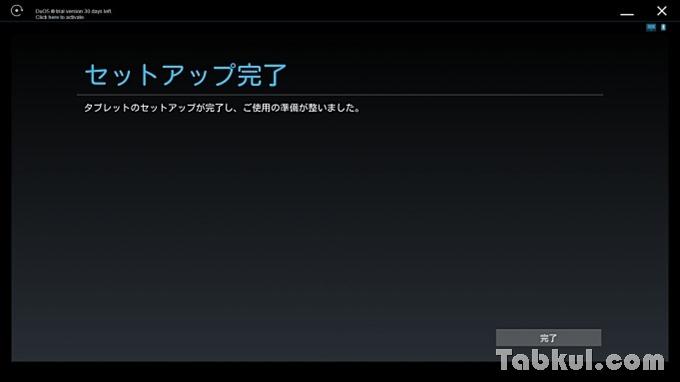 DuOS-Google-Play-Store-Install-Tabkul.com-Review-22