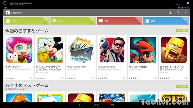 DuOS-Google-Play-Store-Install-Tabkul.com-Review-25