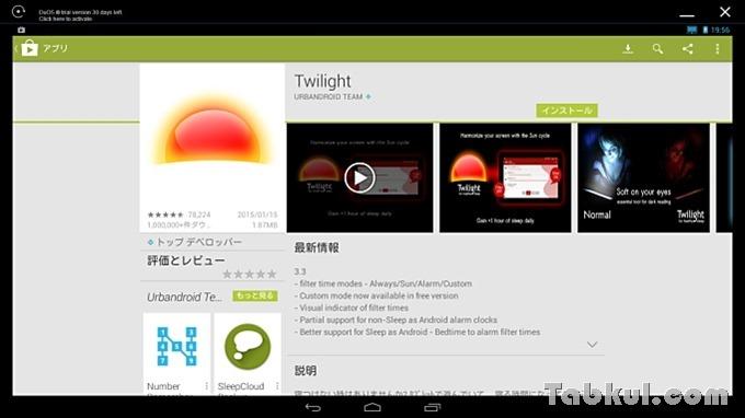 DuOS-Google-Play-Store-Install-Tabkul.com-Review-26