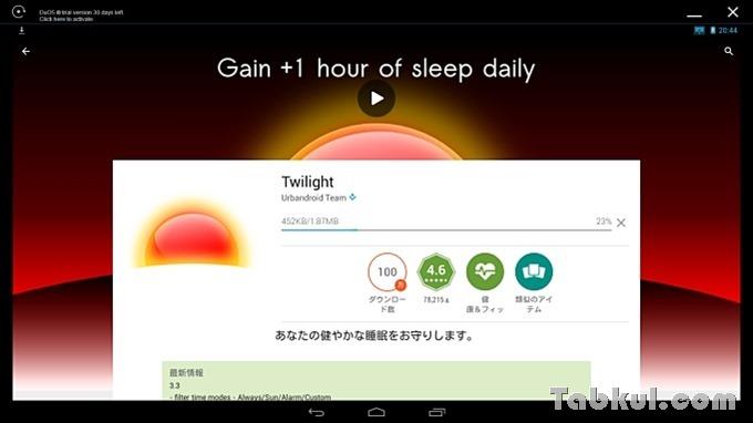 DuOS-Google-Play-Store-Install-Tabkul.com-Review-27