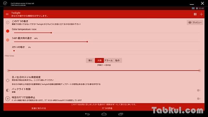 DuOS-Google-Play-Store-Install-Tabkul.com-Review-28