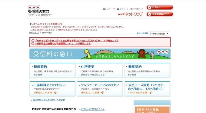 NHK.jushinryou