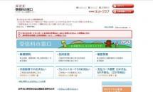 NHK受信料、ネットできるPCやタブレット・スマホ所持で徴収を検討/2018年に改正か
