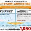 OCNMobileONE-050Plus-150OFF
