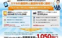 『OCN モバイル ONE』と『050 plus』のセット割り申し込み方法