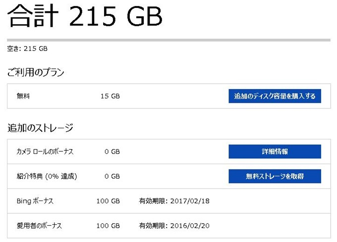 OneDrive100GB.for.Dropbox-Users.5