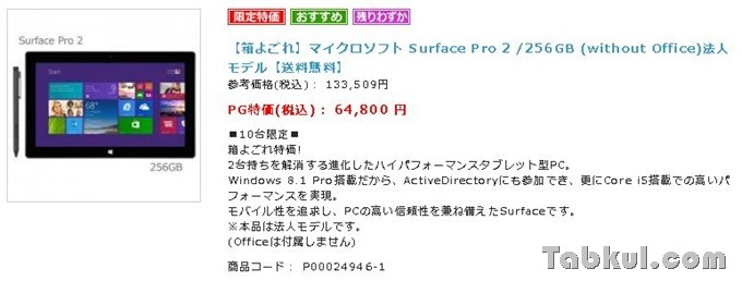 PG-Direct-Surface-Pro-2-sale