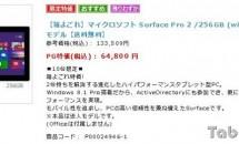 特価:Surface Pro 2 256GBが税込64,800円で販売中/512GBは7.98万円、電話で聞いてみた