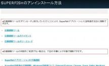 レノボ、Superfish製アドウェアと証明書の自動削除ツールを公開/対象PC一覧