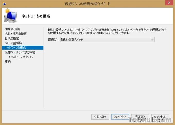 Surface-Pro-2-Hyper-V-Install.06