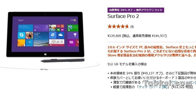 Surface-Pro-2-camp20150220