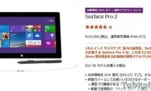 台数限定、Microsoftストアで『Surface Pro 2』を最大24%OFF+パワーカバーやドッキングステーションなどが無料に