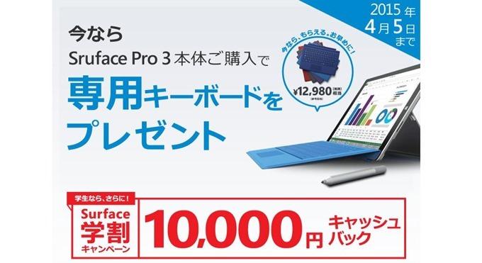 Surface-Pro-3-typecover-and-gakuwari