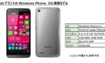 プラスワン、Windows Phone搭載freetelスマートフォンを今夏までに発売へ/スペック