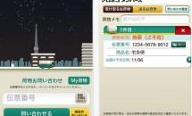 ヤマト運輸、Android版『クロネコヤマト公式アプリ』の2/3配信開始を発表