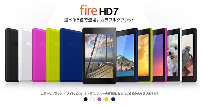 Amazon-Fire-HD.1