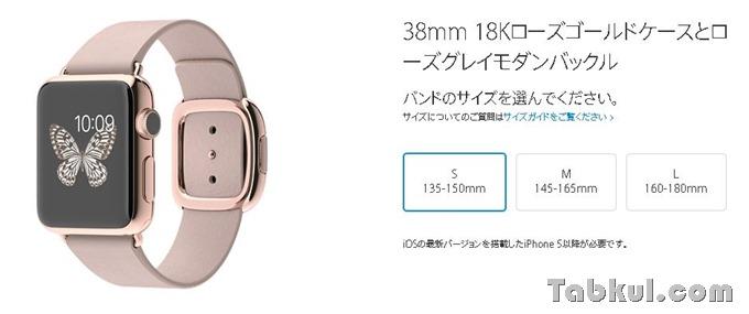Apple-Watch-JP-03