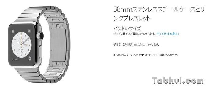 Apple-Watch-JP-04