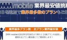 格安SIM:DMM mobileが大幅値下げ、更に月770円 2GBプラン追加を発表