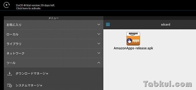 DuOS-AmazonAppStore-59