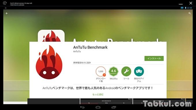 DuOS-BenchMark-Tabkul.com-Review-31