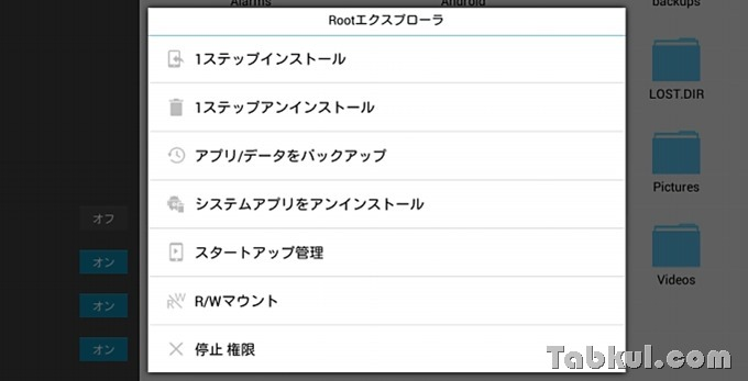 DuOS-Root-UnInstall-AmazonApp-45
