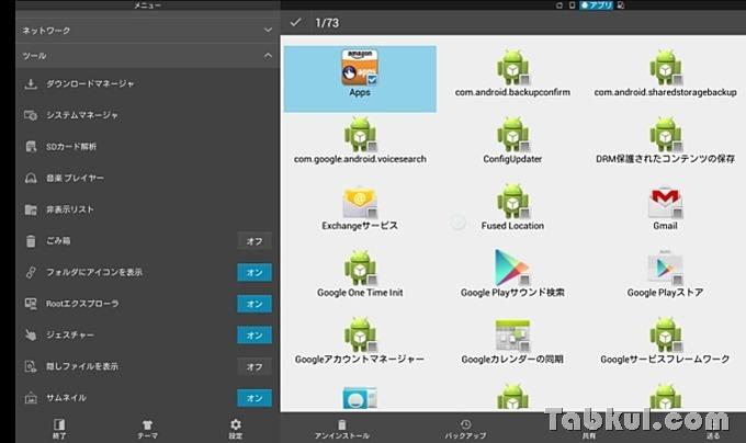 DuOS-Root-UnInstall-AmazonApp-49