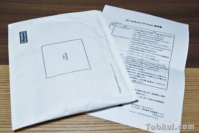 Google-Cardboard-IMG_1150