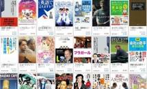 Google Play、『春の新生活応援セール』開催中/書籍・映画・ドラマ・ゲーム