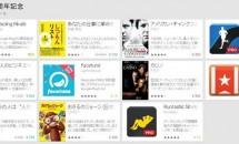 アプリ10円~Google Play 3周年記念で電子書籍など11点が特別セール中