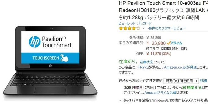 HP Pavilion Touch Smart 10-e003au F4A18PA