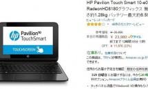 アマゾン本日の特選セール、HP製10型モバイルノートPCが23,980円に/スペック