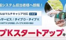IIJが月900円 3GB~「au MVNO」のモバイル通信サービス発表、法人向けに4/1受注開始