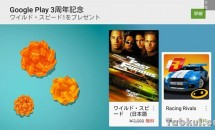 2,000円→無料!Google Playストアで映画「ワイルド・スピード 吹替版」プレゼント中/3周年記念