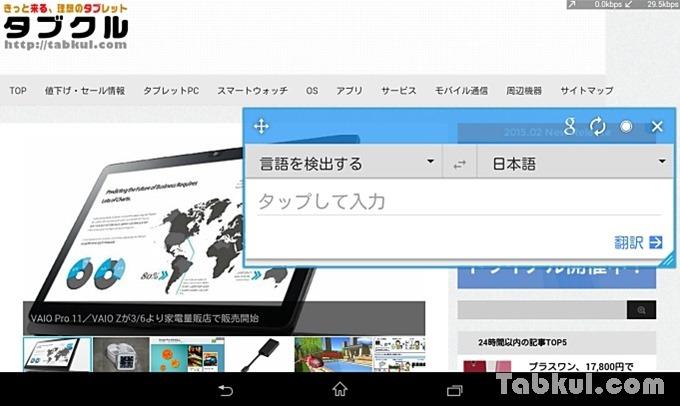 Screenshot_2015-03-06-12-03-35