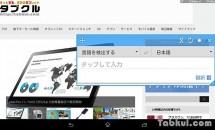 小窓で翻訳、Xperia向けアプリ『Translate Small App』配信開始/インストールした話