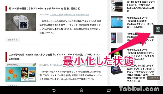 Screenshot_2015-03-06-12-03-56