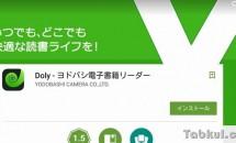 ヨドバシの電子書籍は使えるか、専用アプリ「Doly」を試す