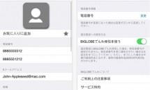 音声通話SIMの半額アプリ「BIGLOBEでんわ」にiPhone版リリース