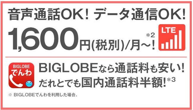 biglobe-denwa