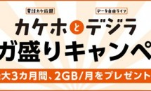 au KDDI、月間データ通信量2GBを追加するキャンペーン発表/対象者と条件