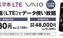 イオンスマホ第5弾は『VAIO Phone VA-10J』、3/13予約開始