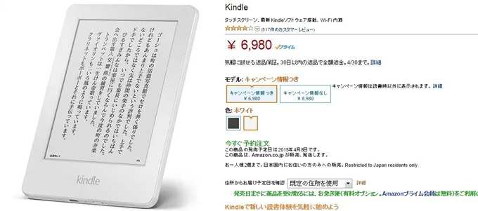 kindle-white