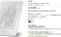 アマゾン、6,980円の電子書籍リーダー『Kindle』にホワイトカラー追加/発売記念でプライム会員3,000円OFFクーポンも