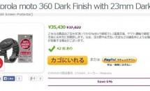 EXPANSYSでメタルバンドモデル含む『Moto 360』が値下げ中、ホワイトデーセール