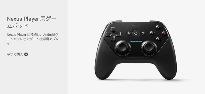 nexus-player-gamepad