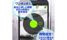 エレコム、最大60分前まで音声録音できる『さかのぼりレコーダー』アプリ発表